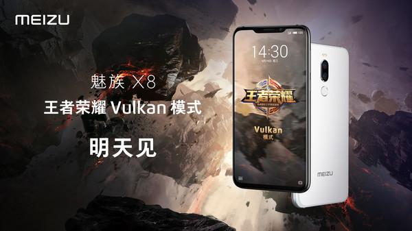 魅族X8王者荣耀Vulkan来了