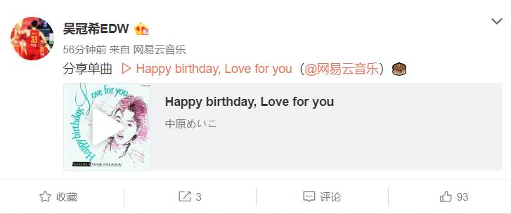张常宁男友疑似隔空示爱:我的爱给你,生日快