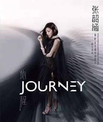 张韶涵:我有一双隐形的翅膀