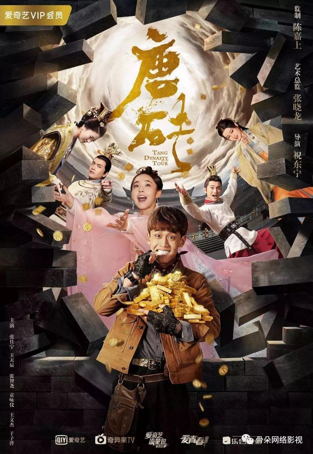 29-11.4周报:《双世宠妃》《将夜》《唐砖》