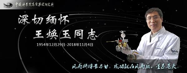 天体物理专家王焕玉做报告时突发疾病去世