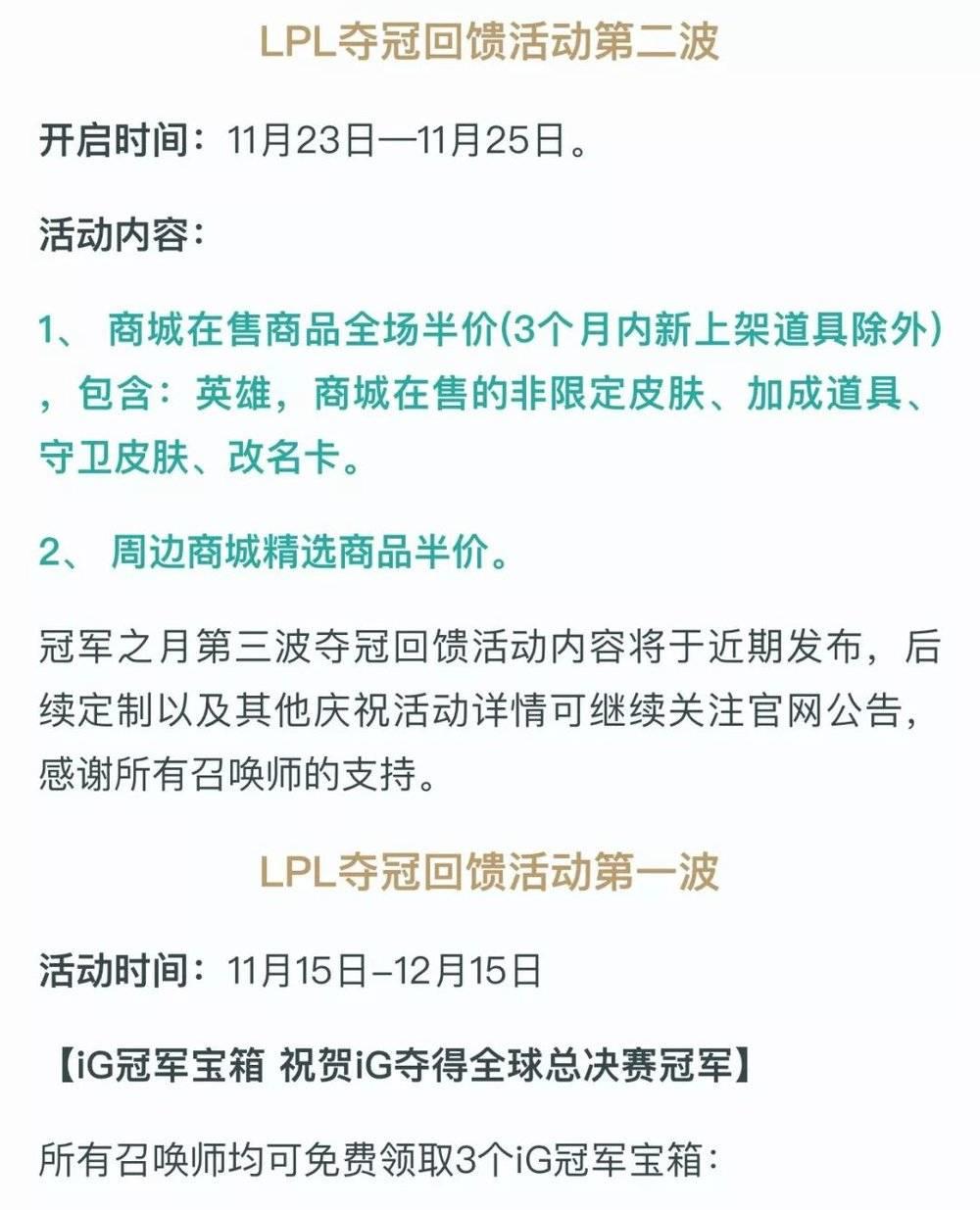 王思聪怒怼腾讯,IG夺冠后腾讯做错了什么?