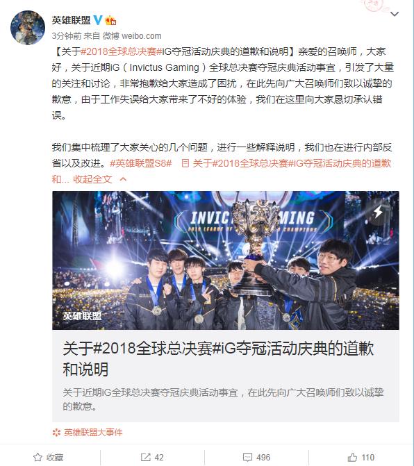 IG夺冠活动延迟 英雄联盟官微公开致歉