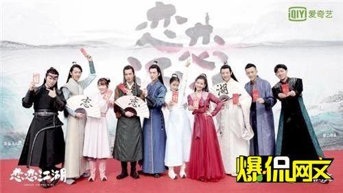 网文改编剧《恋恋江湖》开机
