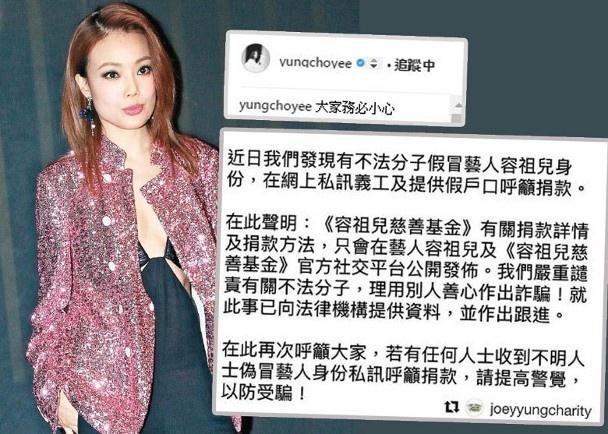 容祖儿遭冒名筹款急发声明 提醒粉丝谨防诈骗