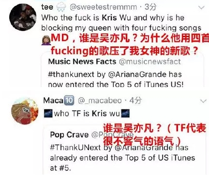吴亦凡新专辑数据遭iTunes美区清零登外网首页被嘲中国骗子
