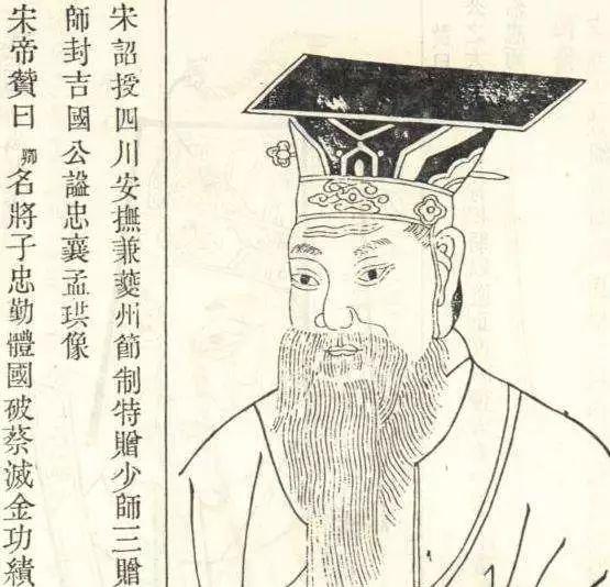 ▲将领孟珙画像