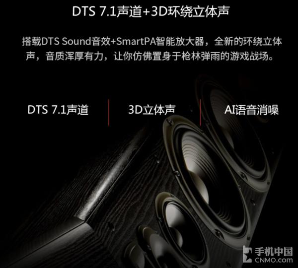 新红魔拥有DTS 7.1声道以及3D立体声