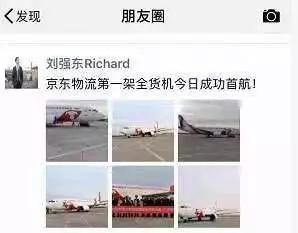 刘强东丑闻后首次发声,为双十一庆祝
