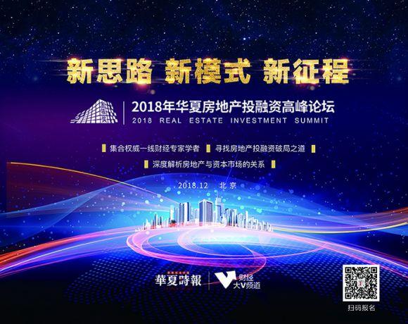 新思路、新模式、新征程  2018年华夏房地产投融资高峰论坛即将启幕