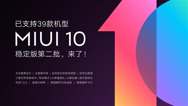小米4依然在列!MIUI10稳定版迎第二批推送:已达39款