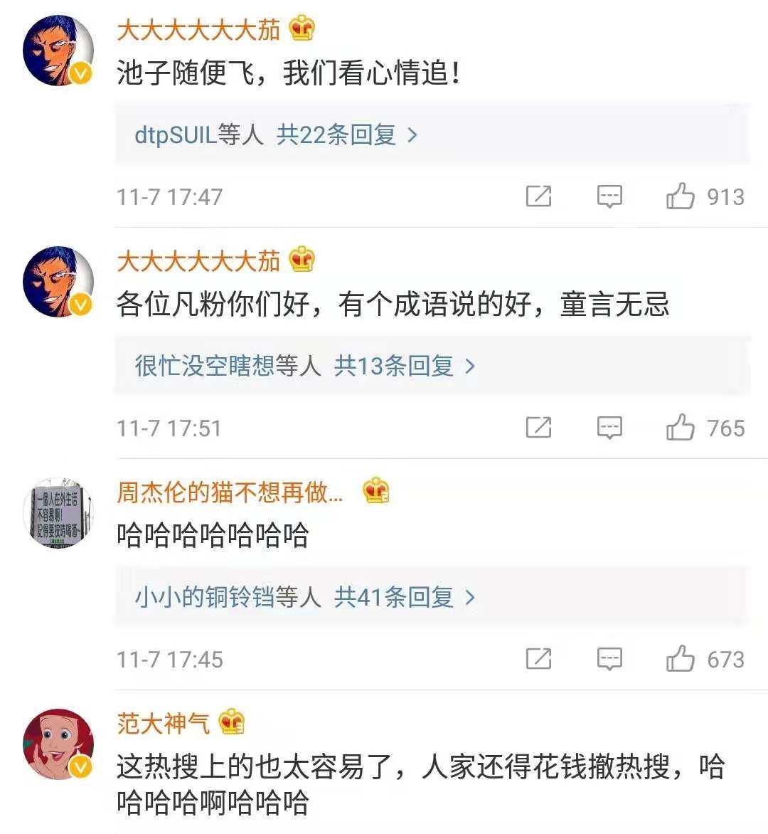 池子針對吳亦凡粉絲鄭重發表聲明?網友:什么鬼!