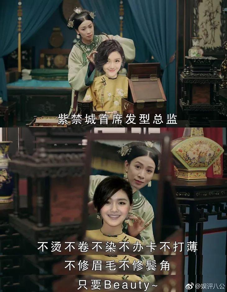 """我来塑造""""的紫禁城首席发型总监,娴妃,佘诗曼.图片"""