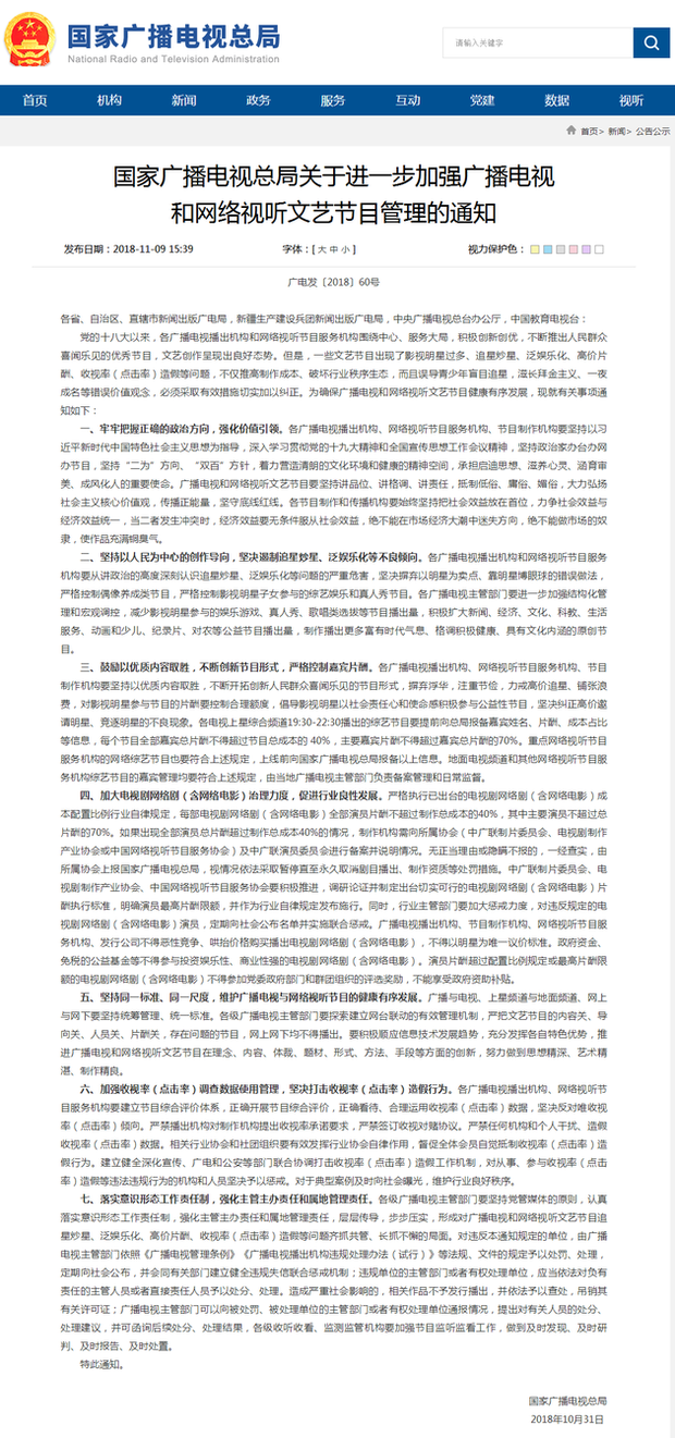 广电总局将严控明星片酬、收视造假
