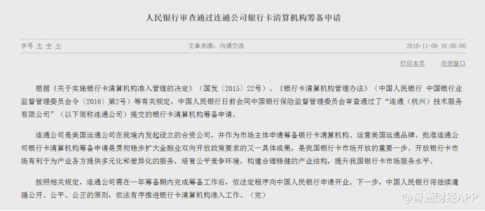 首家合资银行卡清算机构筹备申请通过