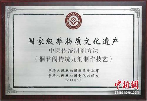桐君阁传统丸剂制作技艺2011年被国家非物质文化遗产保护中心列入国家级非物质文化遗产名录