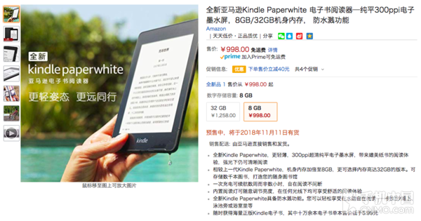 Kindle Paperwhite购买页面
