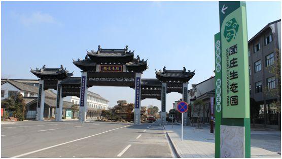 如皋市区→休闲点1:中国国际园艺城(距离3公里);休闲点2:顾庄生态园