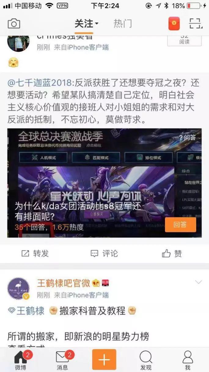 """iG夺冠6天后,LOL玩家们""""喷""""出了冠军皮肤和图标"""