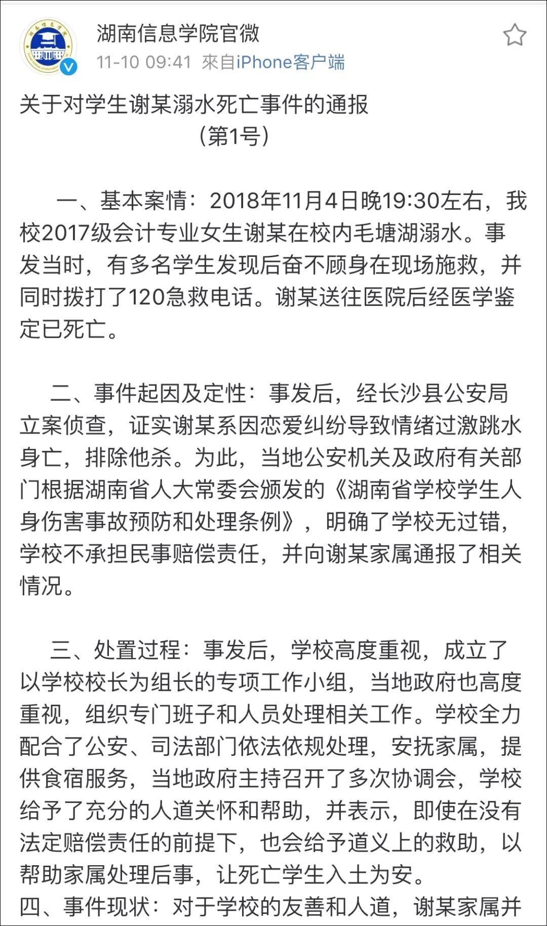 """女生校内溺亡 学校:家属煽动""""民怨""""索要200万"""