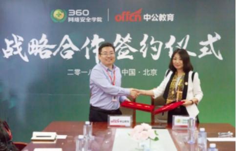中公教育与360达成战略合作携手共建网络安全学院_怎么看北京赛车