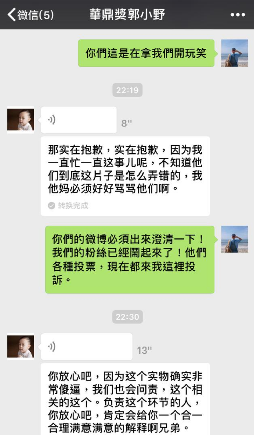 严屹宽获华鼎奖提名,颁奖前却遭替换,而他因长得丑不让上台领奖