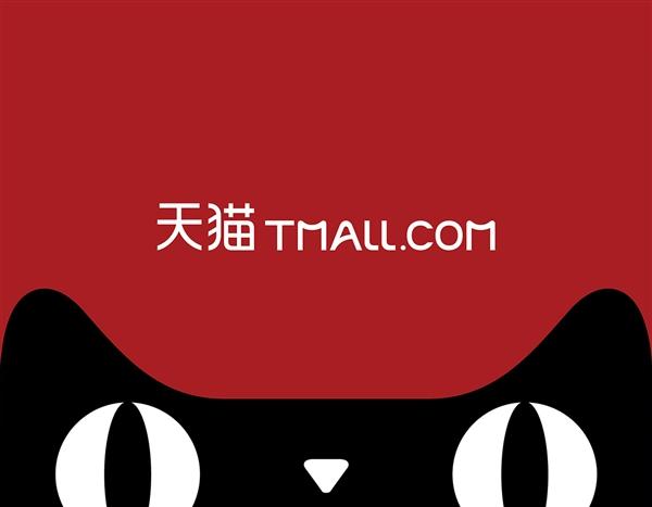 天猫成交二手家居网额超过100亿元 用时仅2分05秒