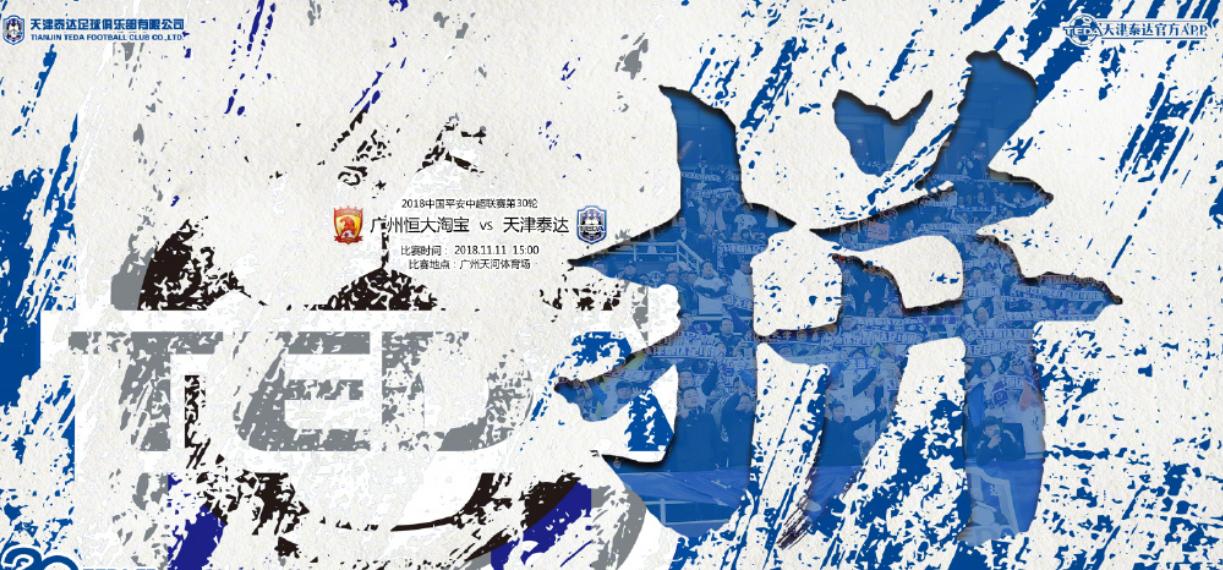中超收官战前瞻:4队保级决战,恒大当判官,武磊冲埃神纪录