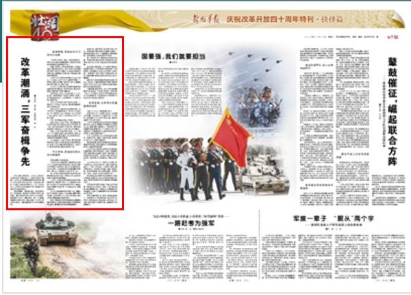 军报披露:中部战区陆军某旅横跨两省移防,规模空前
