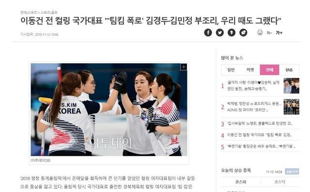 韓國體壇丑聞再升級!冠軍名將爆猛料:協會官員幾乎全是會長親戚