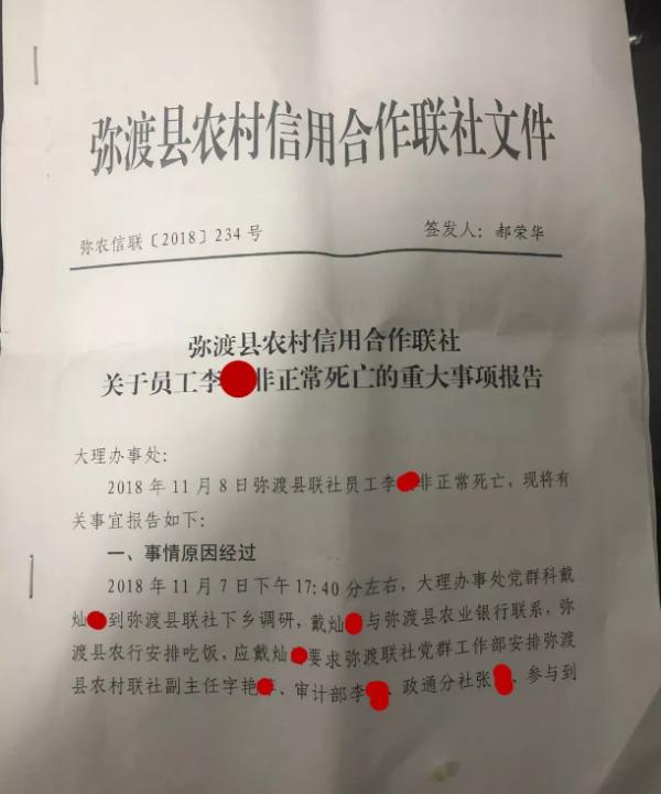 云南一女员工参与接待酒局后非正常死亡,警方介入