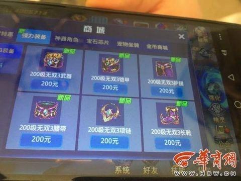 熊孩子为玩手游学指纹破解术,从父母手机转账7.7万