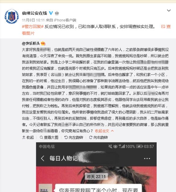 女孩曝小学起遭表哥性侵猥亵达6年 警方回应