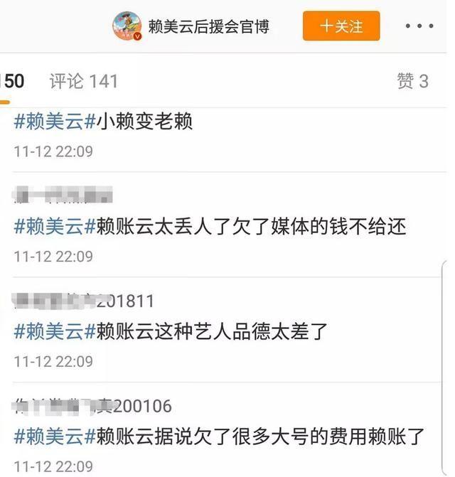 火箭少女賴美云因拖欠宣傳費被營銷號集體討薪,網友:好丟臉!