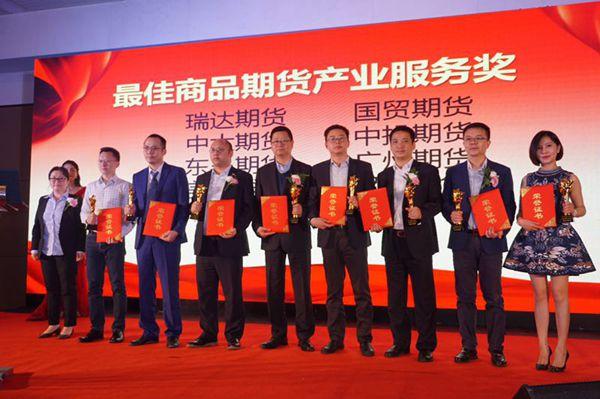 """永利国际app官网,累足成步载誉而归 国贸期货荣膺""""最佳商品期货"""