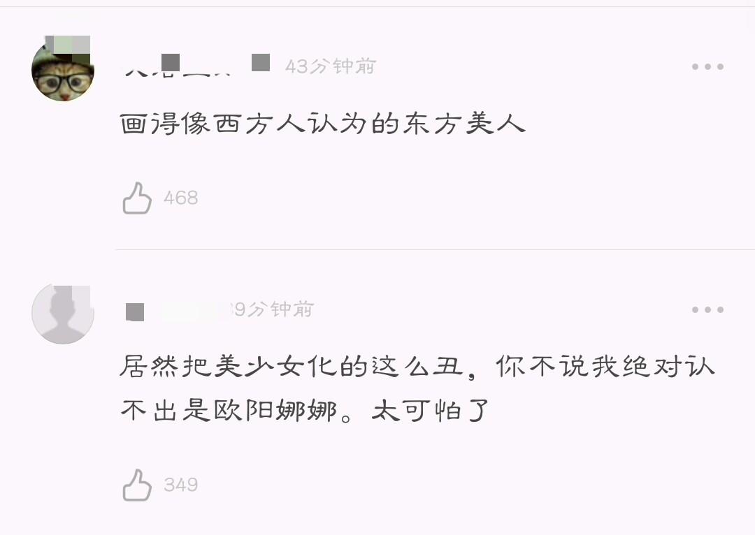 欧阳娜娜香奈儿大片被化成了谈莉娜,网友表示认不出