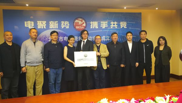 北京市电子竞技运动协召开大顺利成立17年韩城汽车越野赛图片