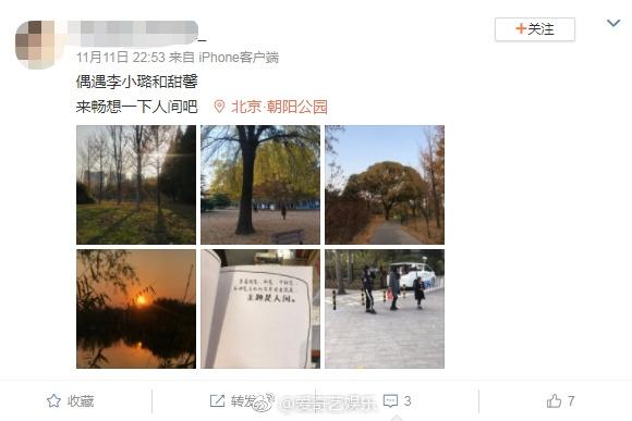 网友朝阳公园偶遇李小璐母女_娱乐频道_凤凰网