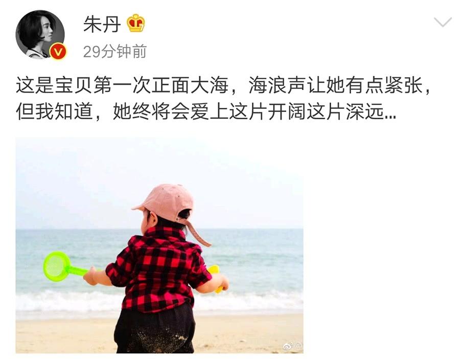 朱丹晒女儿海边玩沙子,听到海浪声有点紧张,china宝哥,chinafix,chinajoy官网,刘海柱,刘海砍樵,刘国强