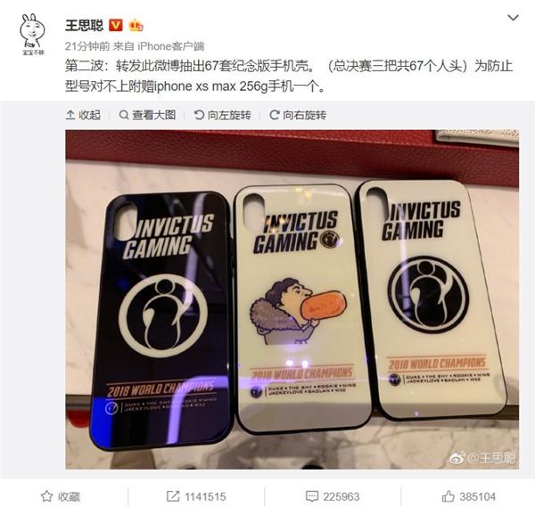 王思聪抽奖第二波:送67套纪念版手机壳附赠iPhoneXSMax_凤凰网...