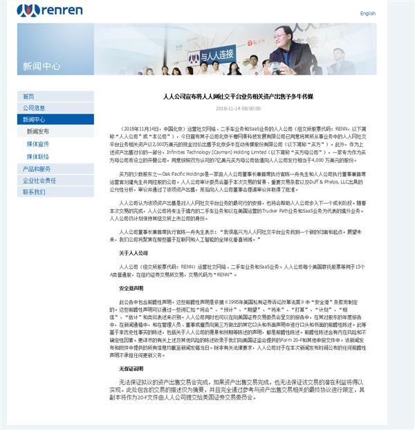 人人公司宣布2000万美元出售人人网