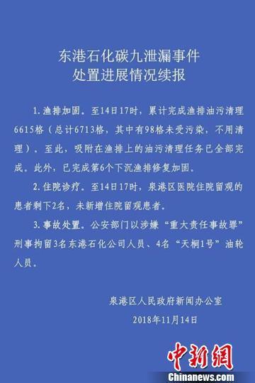 11月14日泉港区人民政府新闻办公室发布的续报全文。 钟欣 摄