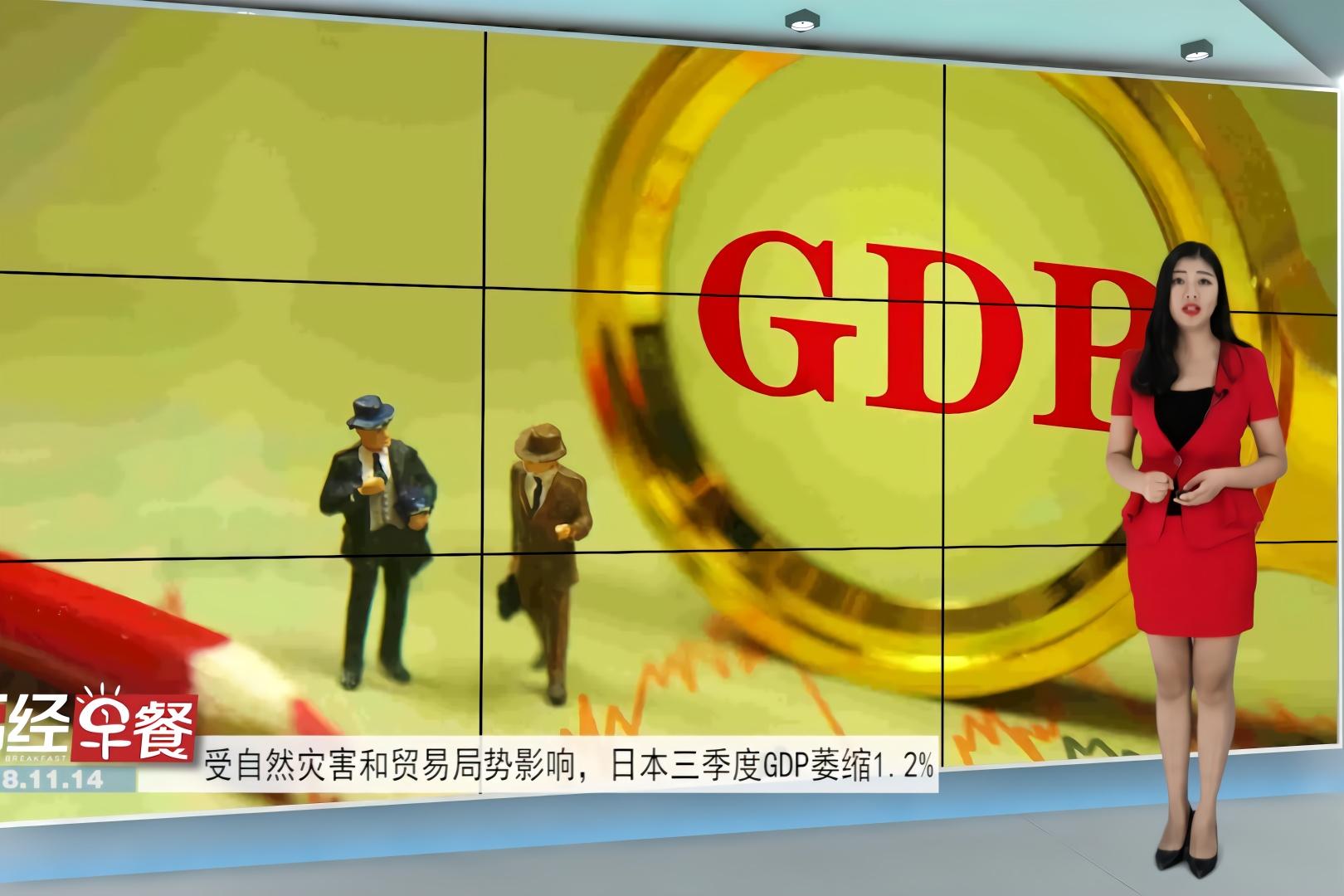 受自然灾害和贸易局势影响,日本三季度GDP萎缩1.2%