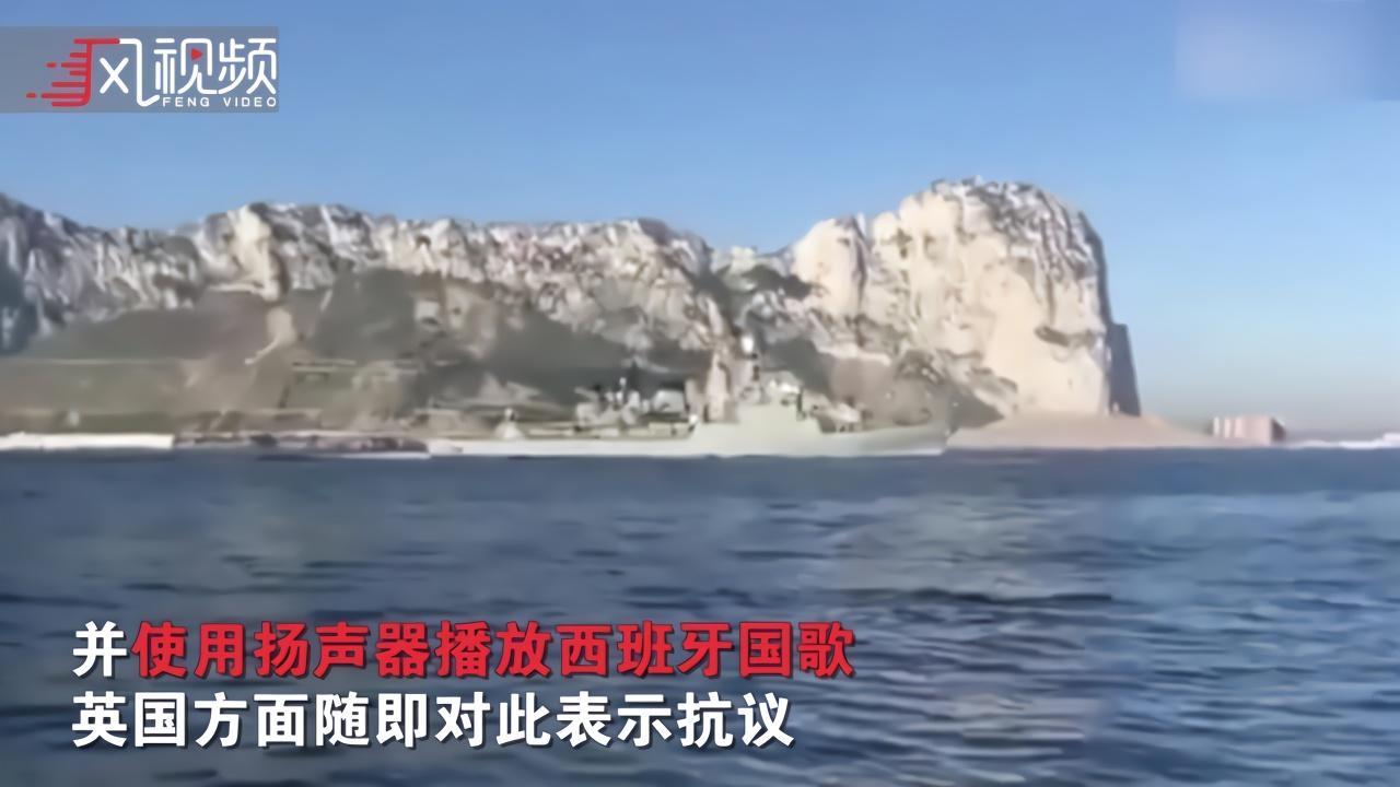 给大英添堵?西班牙军舰在直布罗陀海域边航行边放国歌