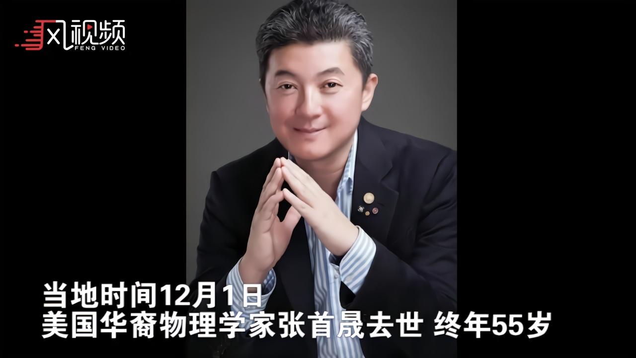 """华裔物理学家张首晟去世 杨振宁称其""""早晚将获诺贝尔奖"""""""
