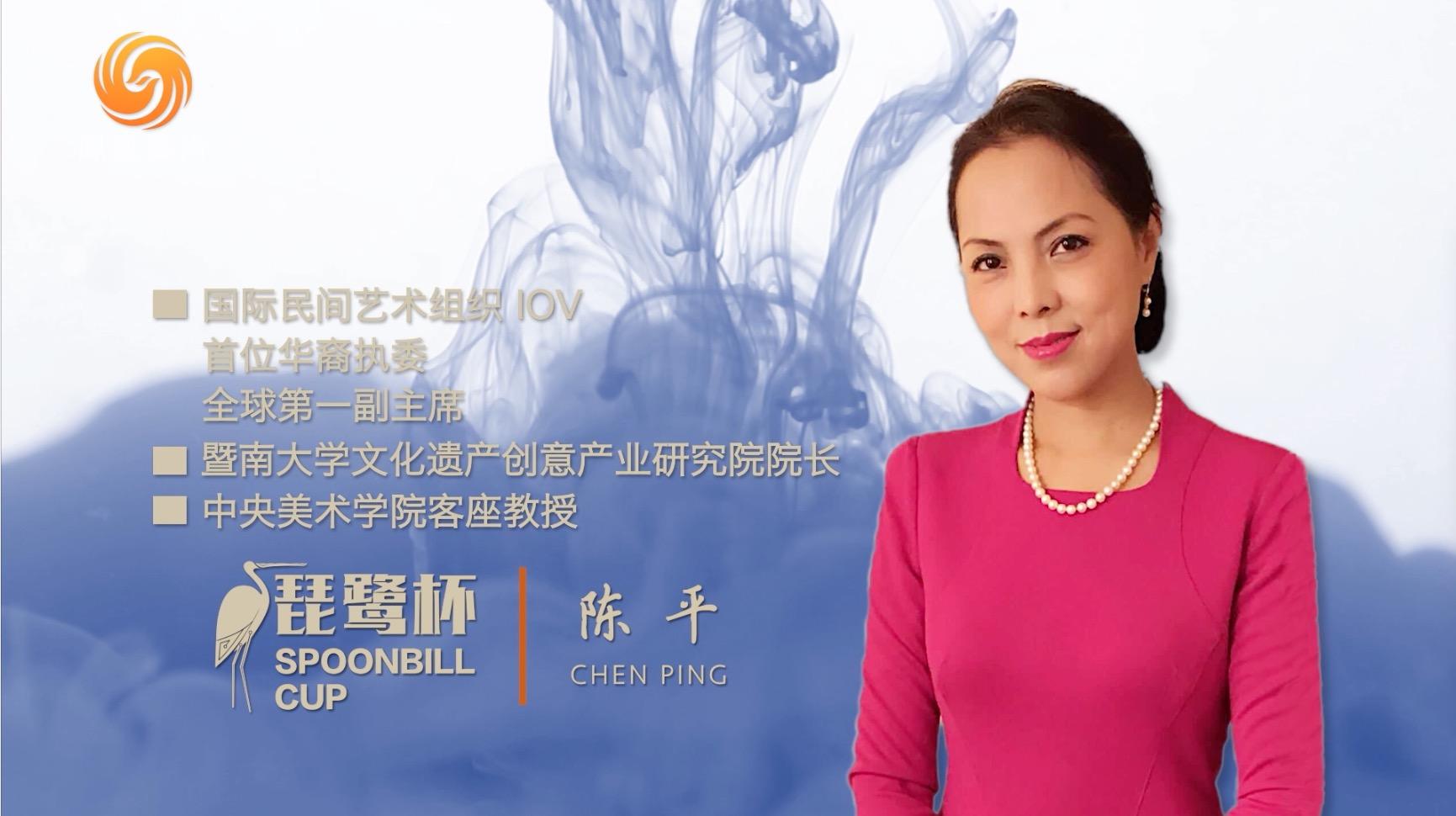 """第二届深圳""""琵鹭杯""""丨演讲嘉宾 陈平"""