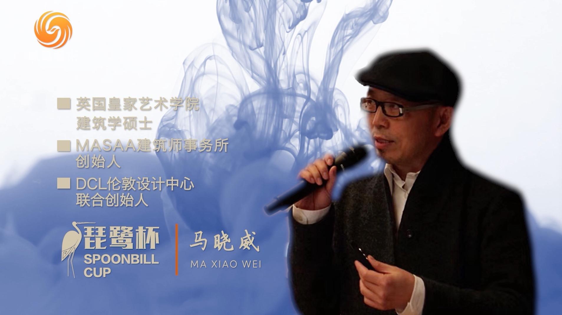 """第二届深圳""""琵鹭杯""""丨演讲嘉宾 马晓威"""