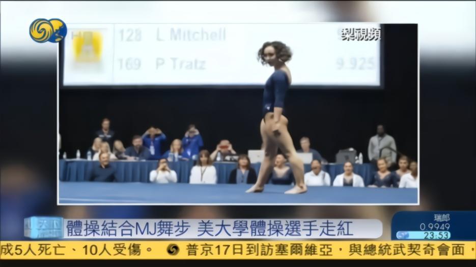 体操结合MJ舞步 美大学体操选手走红