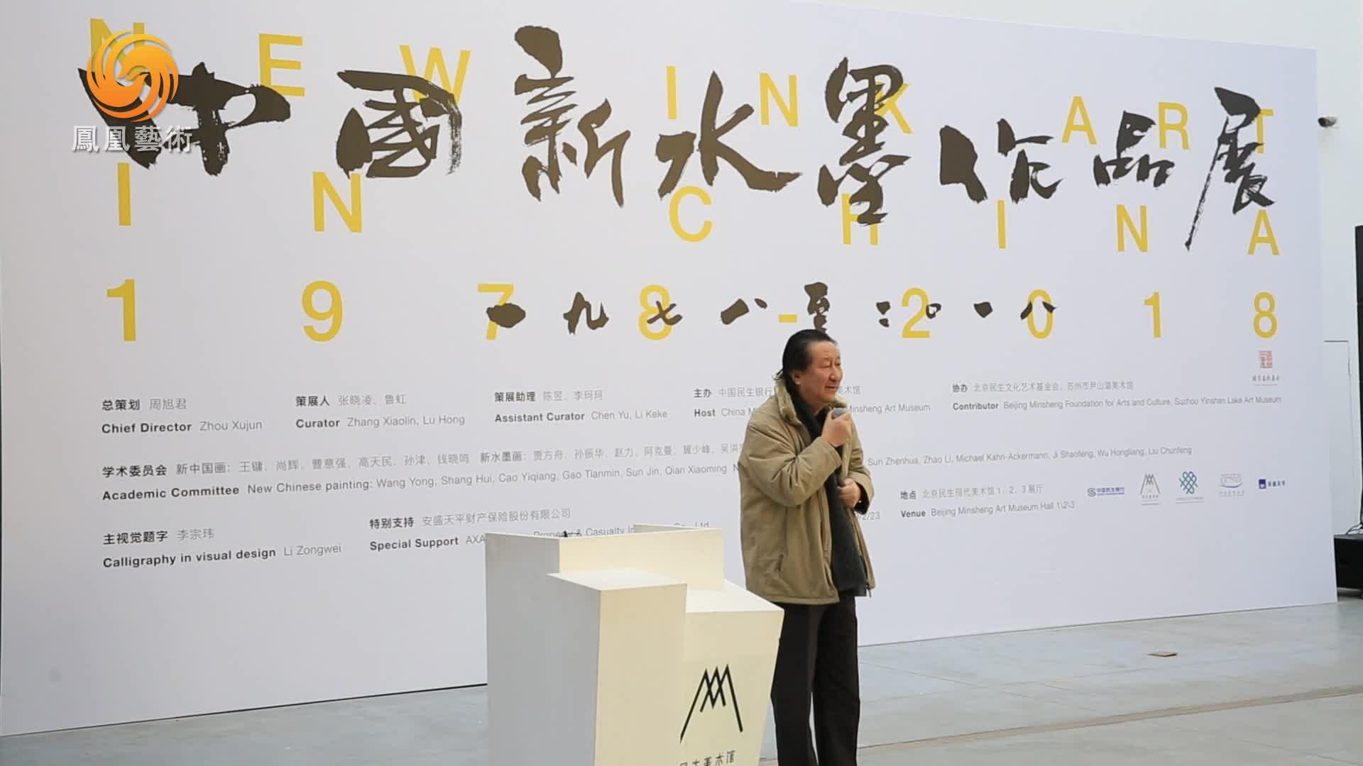 看展丨「中国新水墨作品展1978-2018」开幕