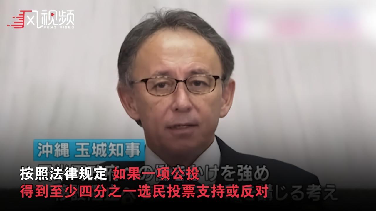 民众抱怨连天 日本冲绳举行驻日美军基地搬迁公投